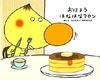 でこぼこフレンズ絵本2 おはよう はなはなマロン