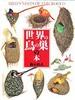 世界の鳥の巣の本