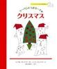 ラーバンとラボリーナのクリスマス