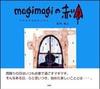 magimagiの赤い傘
