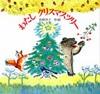 新装版わたし クリスマスツリー