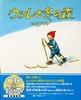 英日CD付 英語絵本 ウッレと冬の森 Olle's Ski Trip