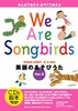 CD付 英語のうた 英語のあそびうた2 We Are Songbirds Vol.2