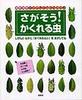 海野和男のさがしてムシハカセ(2) さがそう! かくれる虫