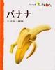 フレーベル館だいすきしぜん(たべもの) バナナ
