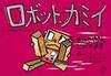 紙芝居 ロボット・カミイ おみせやさんごっこのまき
