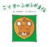復刊傑作幼児絵本シリーズ3 こりすのふかふかまくら