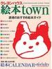 『絵本town』(絵本タウン)読者のおすすめ絵本ガイド
