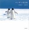 ペンギン恋日和