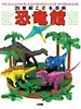 21世紀こども百科 恐竜館