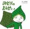 復刊傑作幼児絵本シリーズ11 みどりのようせい