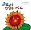 復刊傑作幼児絵本シリーズ12 おはようひまわりくん
