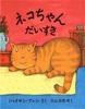 ネコちゃんだいすき