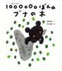 1000000ぼんのブナの木