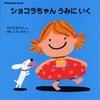 Chocolat Book(6) ショコラちゃん うみに いく