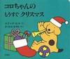 コロちゃんのもうすぐクリスマス