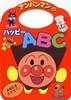 アンパンマンの ハッピー ABC