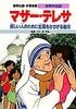学習漫画 世界の伝記 マザー・テレサ 貧しい人のために生涯をささげた聖女