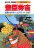 学習漫画 日本の伝記 豊臣秀吉/戦国の世を統一した天下人