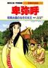 学習漫画 日本の伝記 卑弥呼/邪馬台国のなぞの女王