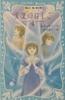 天使のはしご 4