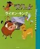 国際版 ディズニーおはなし絵本館 ライオン・キング