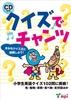 クイズでチャンツ 小学生英語クイズ102問に挑戦! 色・動物・算数