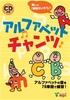 アルファベットチャンツ アルファベットの音を78単語で練習!