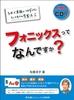 フォニックスってなんですか? 子供が英語につまずかないとっておきの学習法!!
