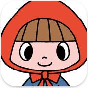 (デジタル)「あかずきん」中川ひろたかの名作おはなし絵本1