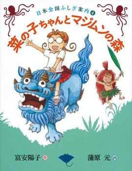 菜の子ちゃんとマジムンの森 日本全国ふしぎ案内4