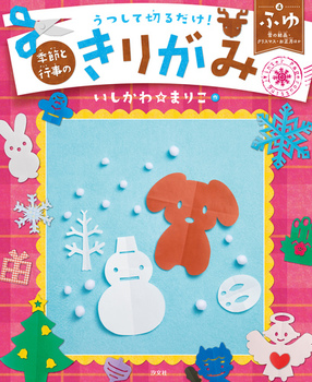 �Cふゆ 雪の結晶・クリスマス・お正月ほか