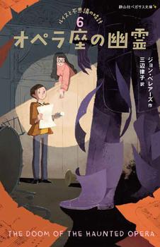 静山社ペガサス文庫 ルイスと不思議の時計(6) オペラ座の幽霊