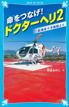 命をつなげ! ドクターヘリ2 ——前橋赤十字病院より——