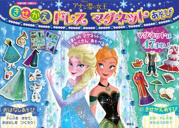 アナと雪の女王 きせかえドレス マグネットあそび