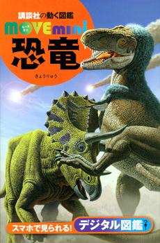 講談社の動く図鑑MOVE mini 恐竜