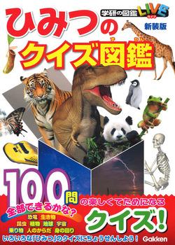 ひみつのクイズ図鑑 新装版