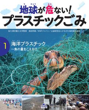 地球が危ない! プラスチックごみ(1) 海洋プラスチック?魚の量をこえる!?