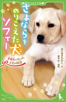 角川つばさ文庫 さよならをのりこえた犬 ソフィー 盲導犬になった子犬の物語