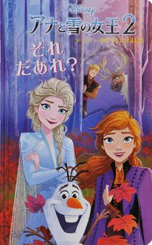 アナと雪の女王2 それだあれ?