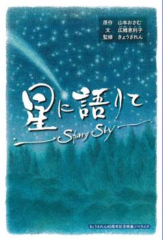 星に語りて〜Starry Sky〜