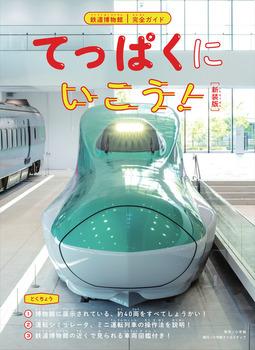 てっぱくにいこう! 新装版 鉄道博物館完全ガイド