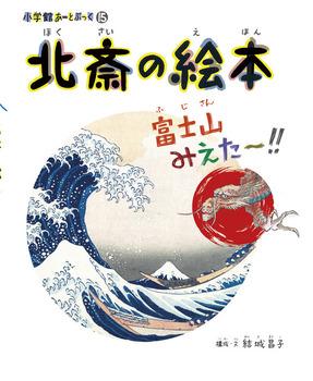 北斎の絵本 富士山みえた〜!! 小学館あーとぶっく15