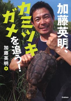 加藤英明、カミツキガメを追う!
