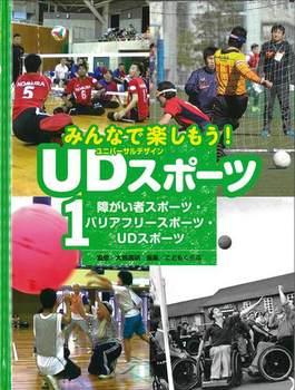 障がい者スポーツ・バリアフリースポーツ・UDスポーツ