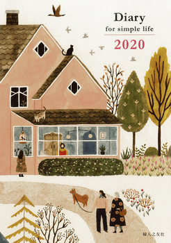 Diary for simple life 2020年版(主婦日記 2020年版)