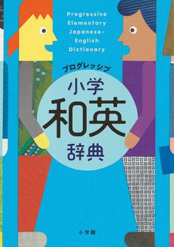 プログレッシブ 小学和英辞典