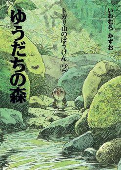 トガリ山のぼうけん(2) ゆうだちの森