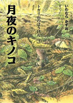 トガリ山のぼうけん(3)月夜のキノコ