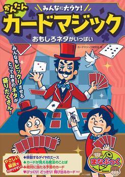 みんなに大ウケ! かんたんカードマジック おもしろネタがいっぱい